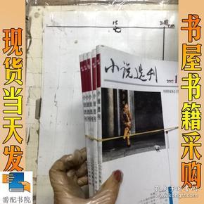 小说选刊     2007    1   3  7  8   10      共5本合售