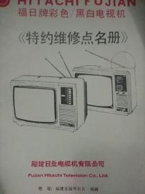 福日牌彩色/黑白电视机【特约维修点名册】