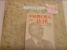 中国增长模式抉择 第4版》 保正版纸质书,内无字迹