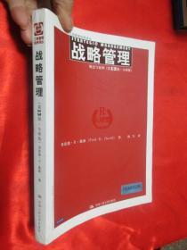 战略管理----概念与案例(第13版.全球版)        【16开】