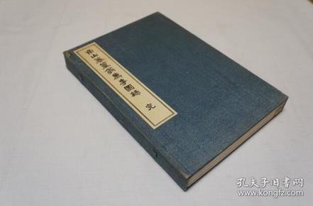 《角山春皇翁荐事图录》木版3册全 茶会图录 1922年