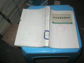 在乌苏里的莽林中(上册)  货号21-6
