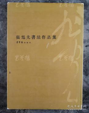 中国美协副秘书长、原中国书协理事 张旭光 2006年 签赠《张旭光书法作品集》硬精装一册  (荣宝斋出版社 2005年一版一印) HXTX101558