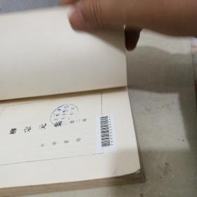 柳宗元集第二册(馆书书脊有牛皮纸残留电源处吸顶灯非隔离书脊图片