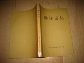 翻译论丛(郝建恒签赠)