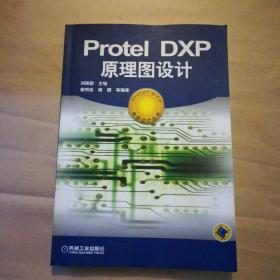 Protel DXP原理图设计