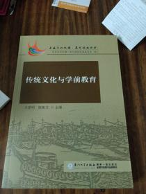 传统文化与学前教育(东亚文化之都 泉州论坛丛书)