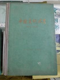 中国美术史略(1958年初版  印量3300册   精装)