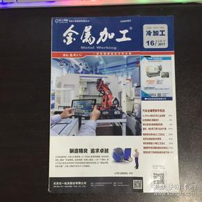 金属加工.冷加工/2017年8月下第16期(半月刊)