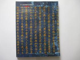 上海东方国际2014年秋季艺术品拍卖会 古籍碑版