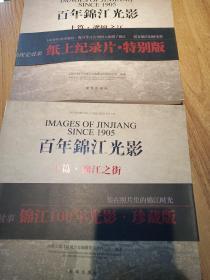 百年锦江光影上下册