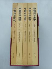 中国烟草通志 (全五卷)