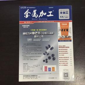 金属加工.冷加工/2017年6月上第11期(半月刊)