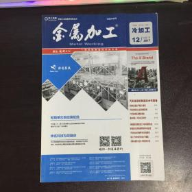 金属加工.冷加工/2017年6月下第12期(半月刊)