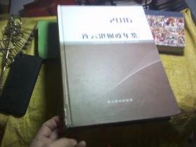连云港财政年鉴 2010