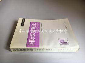 现代政治学译丛:国际纵横策论---争强权,求和平(1995年一版一印  仅印3000册)