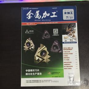 金属加工.冷加工/2017年4月上第7期(半月刊)