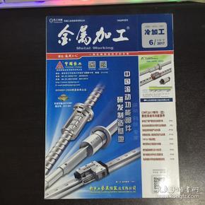 金属加工.冷加工/2017年3月下(半月刊)