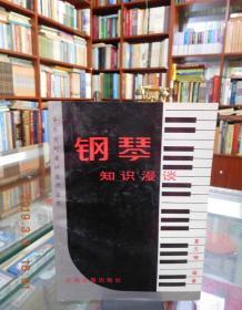 钢琴知识漫谈  一版一印