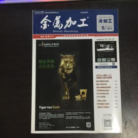 金属加工.冷加工/2017年3月上第5期(半月刊)