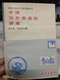 中国市场经济法律讲座丛书《中国对外贸易法讲座》