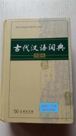 古代汉语词典(第2版) 商务印书馆辞书研究中心  修订 商务印书馆 9787100099806