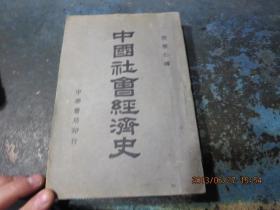 民国旧书85-38   民国38年版《中国社会经济史》一册全