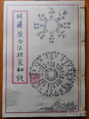 杨蒋盘合法理气秘诀 内部传授资料 地理风水古籍杨公堪舆风水实用
