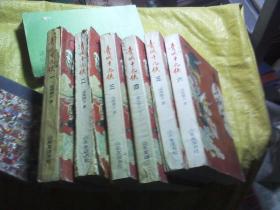青城十九侠(1--6)6册合售