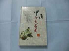 中医六大名著(2)精装本