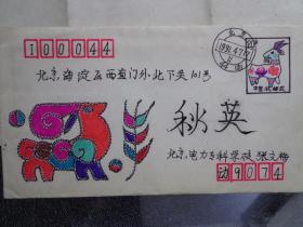 自制手繪信封、郵票、郵戳 1991年 18X10厘米 原北京電力專科學校張文梅寫給秋英的信 信箋利用的是《北京市中專學生常用漢字測試卷(二)反面 信封利用的是機械制圖作業紙