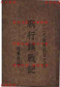 庙行镇战记-赵寒星编-一二八淞沪抗日之役-民国中华书局刊本(复印本)