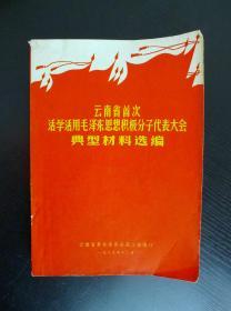 云南省首次活學活用毛澤東思想積極分子代表大會典型材料選編