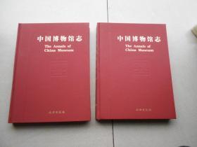 中国博物馆志7 浙江卷(精装本16开)