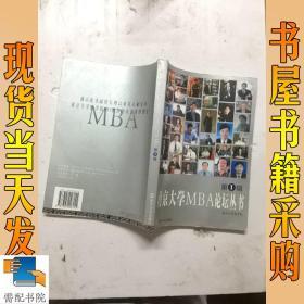 南京大学MBA论坛丛书.第1辑