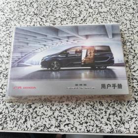广汽HONDA奥德赛用户手册 (2014年9月印)