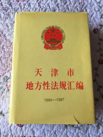 天津市地方性法规汇编(1994-1997)硬精装