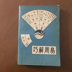 巧解周易  王启铭 辽宁大学出版社