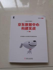 京东数据中心构建实战(吕科签名)