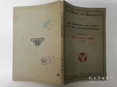 民国书 相对律之由来及其概念 周昌寿  商务印书馆(B5-01)