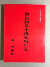 顾维钧与中国战时外交