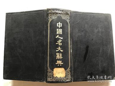 中国人名大辞典(民国十年六月初版)黑面