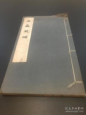 《白岳凝烟》一册全(中国古代版画丛刊)1960年中华书局1版1印 根据康熙刻本影印 内多幅版画