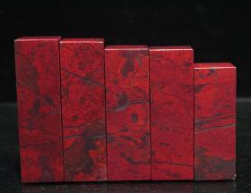 雞血石極品印章,雞血石印章,質地細膩,《大紅袍》,不可多見,不可再見,5個一起極為稀有難得,血多,血鮮艷可遇不可求值得永久收藏
