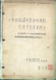 参加拍摄电影和电视剧化妆手记辑资料(1982-1986年所设计创作的工作记录)