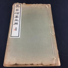 吴昌硕书画册,西泠印社出版,品好,收书法十一幅、绘画十九幅,开本阔大。极罕