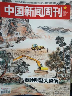 中国新闻周刊 2018年41期