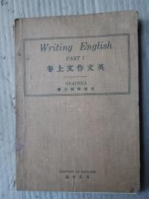 英文作文(上卷)民国版