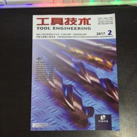 工具技术/2017年第2期.第51卷.总第522期