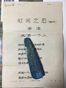 新疆著名诗人季贵林(笔名季漠)组诗手稿(复印件)